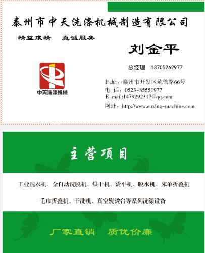 永le国jiapp洗涤机械公si名片、主营xiang目